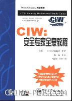 CIW安全专家全息教程(考试号1D0-470)