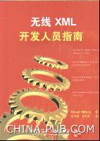 无线XML开发人员指南