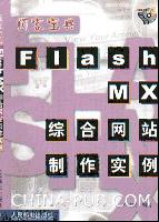 Flash MX综合网站制作实例[按需印刷]