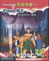 ShowGood创作宝典之Flash MX广告
