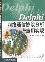 Delphi网络通信协议分析与应用实现[按需印刷]
