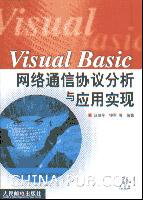Visual Basic网络通信协议分析与应用实现[按需印刷]