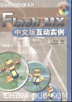 Flash MX中文版互动实例