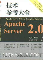 Apache Server 2.0技术参考大全