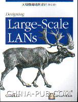 大规模局域网设计(英文影印版)