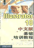 Ⅲustrator 10中文版基础培训教程