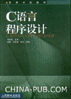 C语言程序设计[按需印刷]