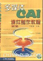 多媒体CAI课件制作教程(修订版)