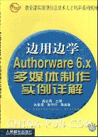 边用边学Authorware 6.x多媒体制作实例详解