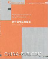 统计信号处理算法(英文影印版)