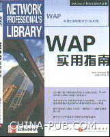 WAP 实用指南