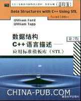 数据结构C++语言描述――应用标准模版库(STL)(第2版)(英文影印版)