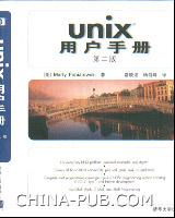 UNIX用户手册(第二版)