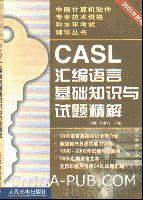 CASL汇编语言基础知识与试题精解[按需印刷]