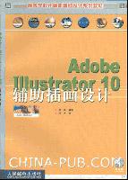 Adobe Illustrator 10辅助插画设计[按需印刷]