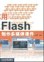 用Flash制作多媒体课件[按需印刷]