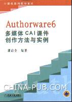 Authorware 6多媒体 CAI 课件创作方法与实例