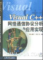 Visual C++网络通信协议分析与应用实现[按需印刷]
