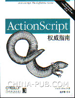 ActionScript 权威指南