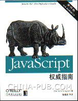 JavaScript 权威指南(第四版)