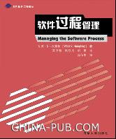 软件过程管理
