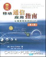 第三代移动通信应用指南:从蜂窝系统到Wi-Fi(第2版)
