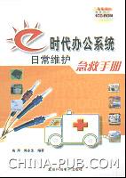 E时代办公系统日常维护急救手册