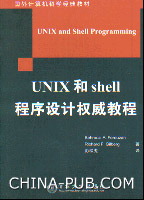UNIX和shell程序设计权威教程