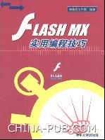 Flash MX实用编程技巧