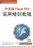 中文版Flash MX实用培训教程