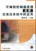 可编程控制器原理及其在液压系统中的应用