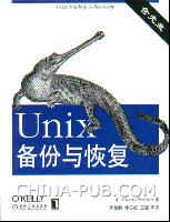 (特价书)Unix 备份与恢复