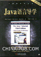 (特价书)Java 语言导学(原书第3版)
