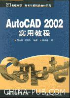 AutoCAD 2002实用教程