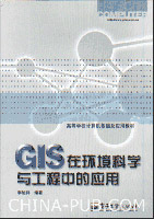 GIS在环境科学与工程中的应用[按需印刷]