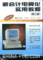 新会计电算化实用教程