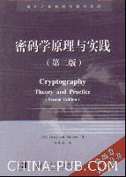 密码学原理与实践:第二版