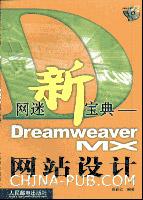Dreamweaver MX 网站设计[按需印刷]
