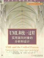 UML 和统一过程实用面向对象的分析和设计[按需印刷]