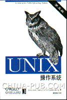 (特价书)UNIX 操作系统(第五版)