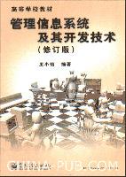 管理信息系统及其开发技术