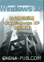 办公软件应用中文Windows XP培训教程[按需印刷]