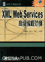 XML Web Services高级编程范例