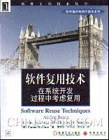 软件复用技术:在系统开发过程中考虑复用
