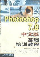 Photoshop7.0中文版基础培训教程[按需印刷]