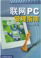 联网PC管理指南