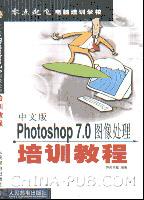 中文版Photoshop 7.0图像处理培训教程[按需印刷]