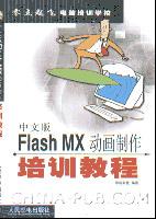 中文版Flash MX动画制作培训教程
