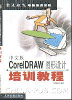 中文版CoreIDRAW图形设计培训教程[按需印刷]