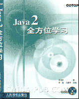Java2全方位学习[按需印刷]